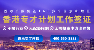 香港专才计划工作签证
