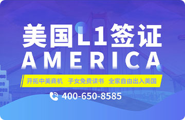 美国L1签证