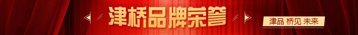 津桥品牌荣誉