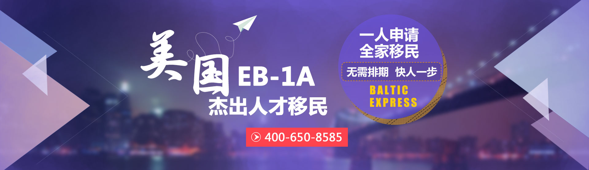 美国EB-1A项目