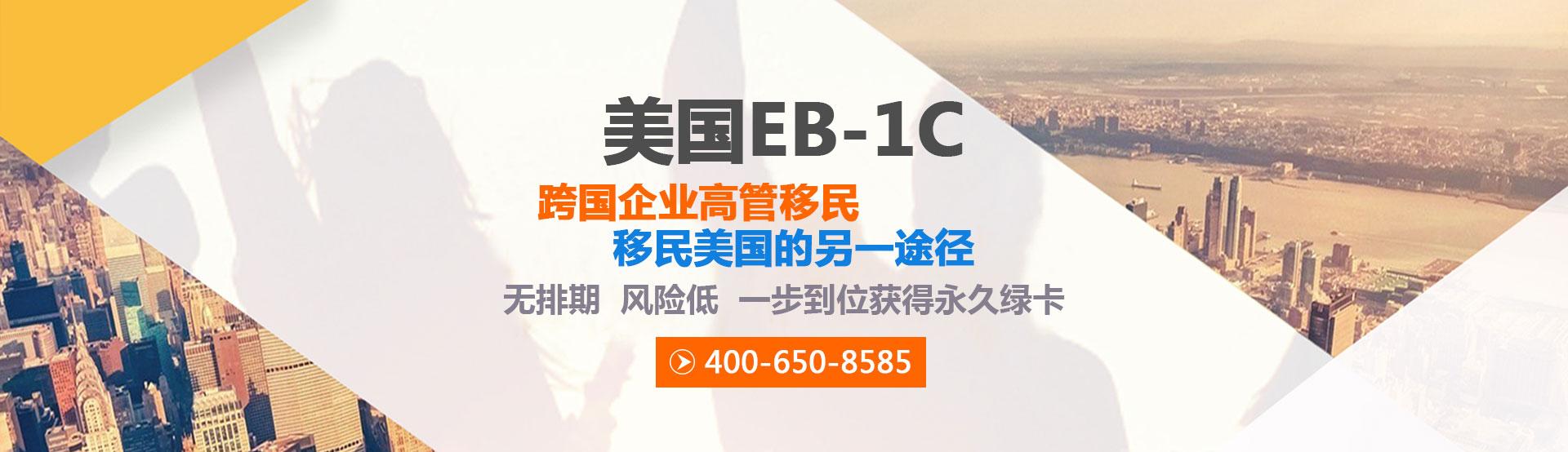 EB-1C跨国企业经理人