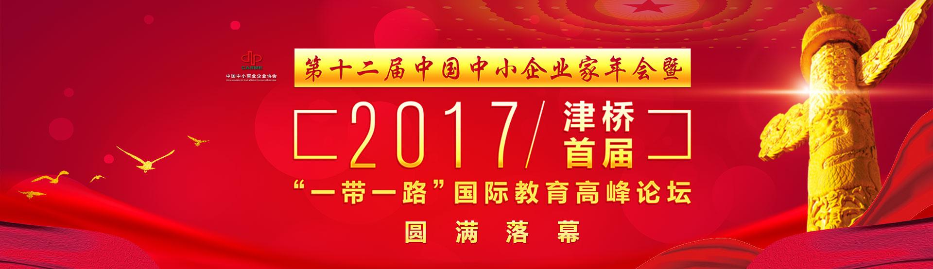2017津桥首届国际教育高峰论坛圆满落幕