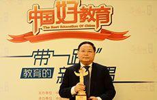 津桥国际董事长赵鹏荣获中国好教育奖