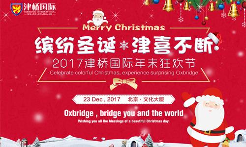 缤纷圣诞,津喜不断——2017津桥国际年末狂欢节