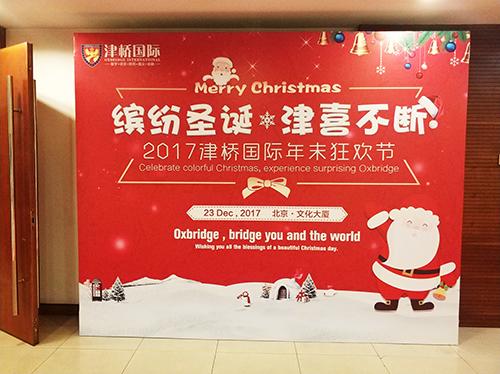 """""""缤纷圣诞,津喜不断""""2017津桥国际年末狂欢节圆满落幕"""