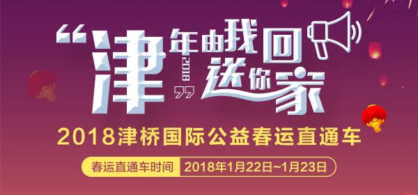 2018津桥国际公益春运直通车发车啦!