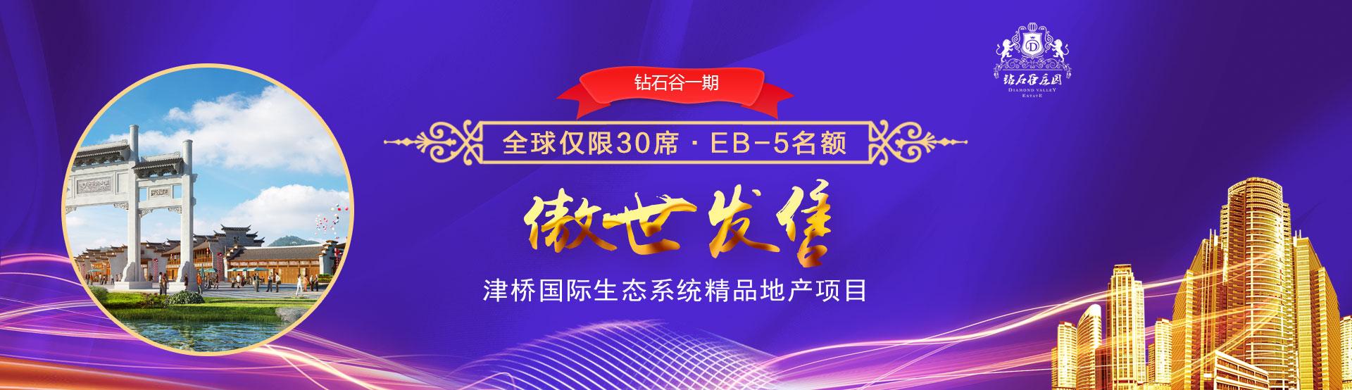 钻石谷EB-5项目