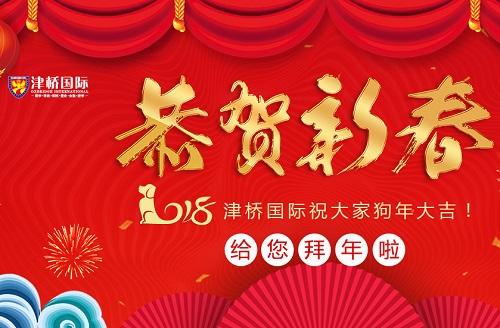 津桥国际祝海内外全体同胞狗年大吉、新春快乐!