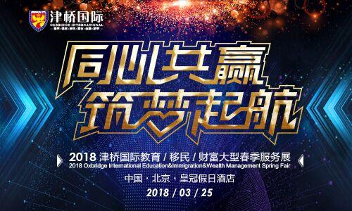 2018津桥国际教育、移民、财富大型春季服务展全国荣耀启幕