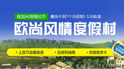 独家资讯|欧尚风情度假村项目进展报告新鲜出炉