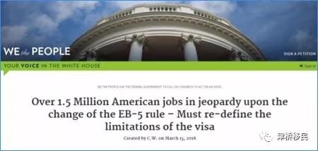 315白宫请愿:EB-5消费者权益保护日