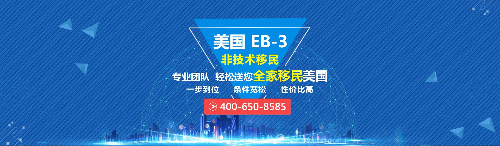 美国EB-3项目