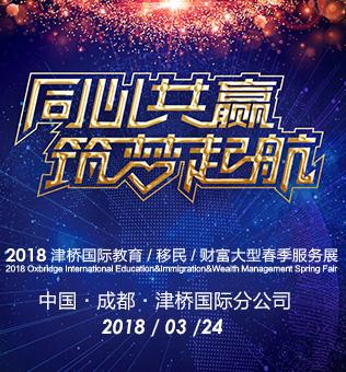 【成都】2018津桥国际教育、移民、财富服务展