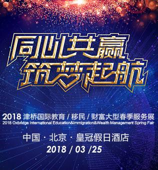 2018津桥国际教育、移民、财富大型春季服务展
