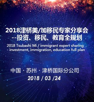 【苏州】2018津桥美加投资/移民/教育分享会