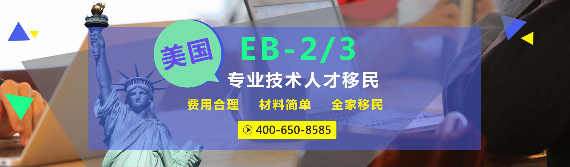 美国EB-2/3