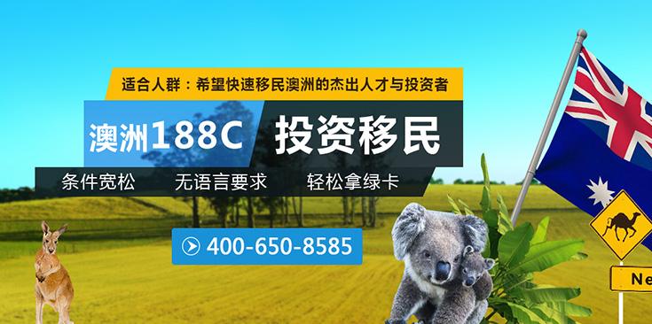 澳洲188C投资移民