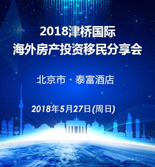 2018津桥国际海外房产投资移民分享会
