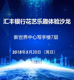 【武汉】汇丰银行花艺乐趣体验沙龙