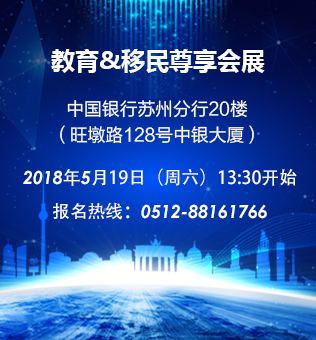 【苏州】津桥教育&移民尊享会