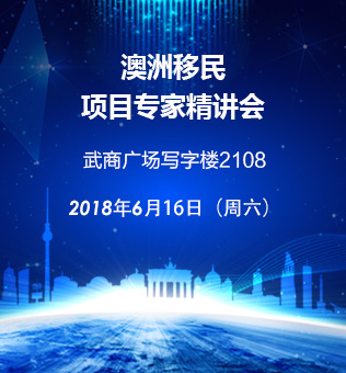 【武汉】津桥澳洲移民项目专家精讲会
