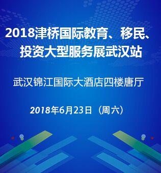 【武汉】2018津桥教育、移民、投资展