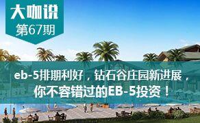 EB-5排期利好,津桥钻石谷喜获新进展