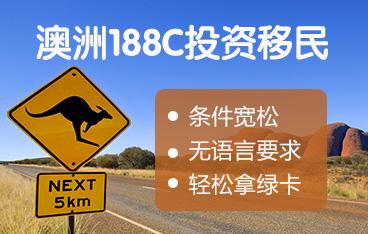 澳洲188C移民