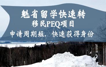 加拿大魁省留学快速转移民(PEQ)