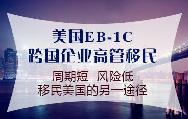 EB-1C跨国企业高管移民