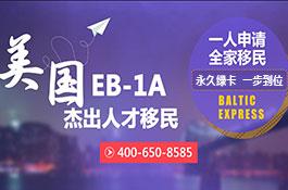 EB-1A杰出人才移民