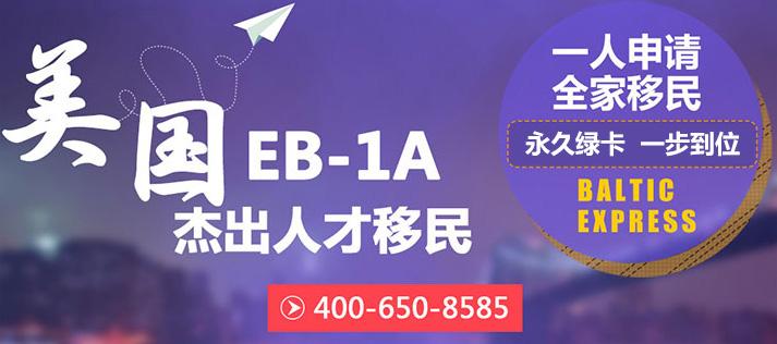 EB-1A