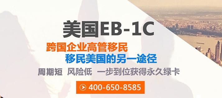 EB-1C