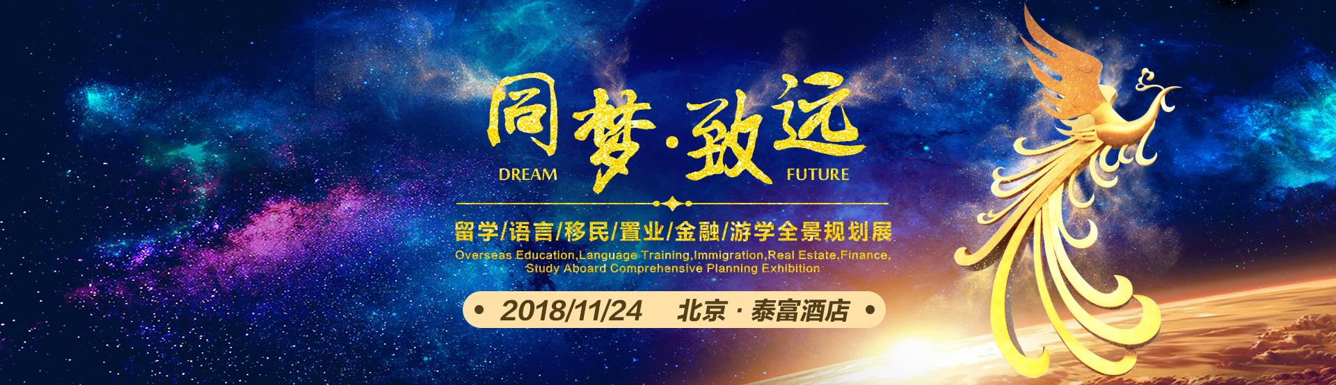 津桥国际留学/语言/移民/置业/金融/游学全景规划展