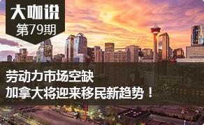 曼省未来7年劳动力市场将有巨大空缺!加拿大欢迎你!