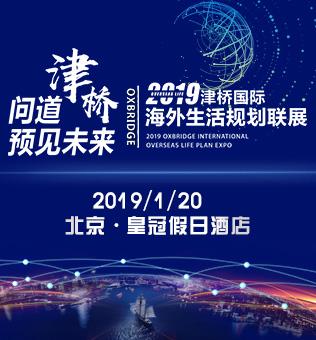 【北京】2019津桥国际海外生活规划展