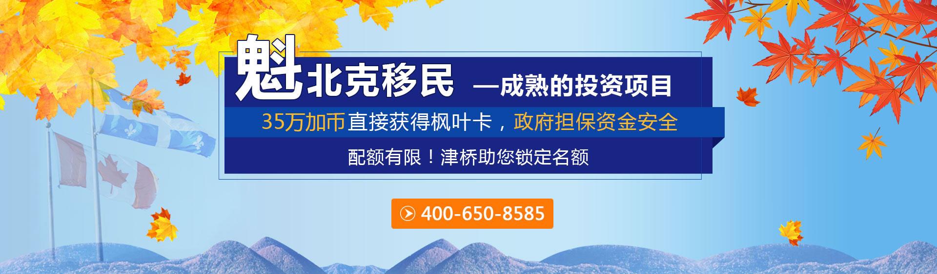 魁省投资移民banner