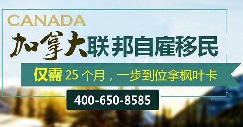 加拿大联邦自雇移民项目