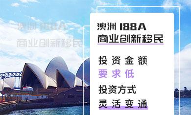 澳洲188A移民