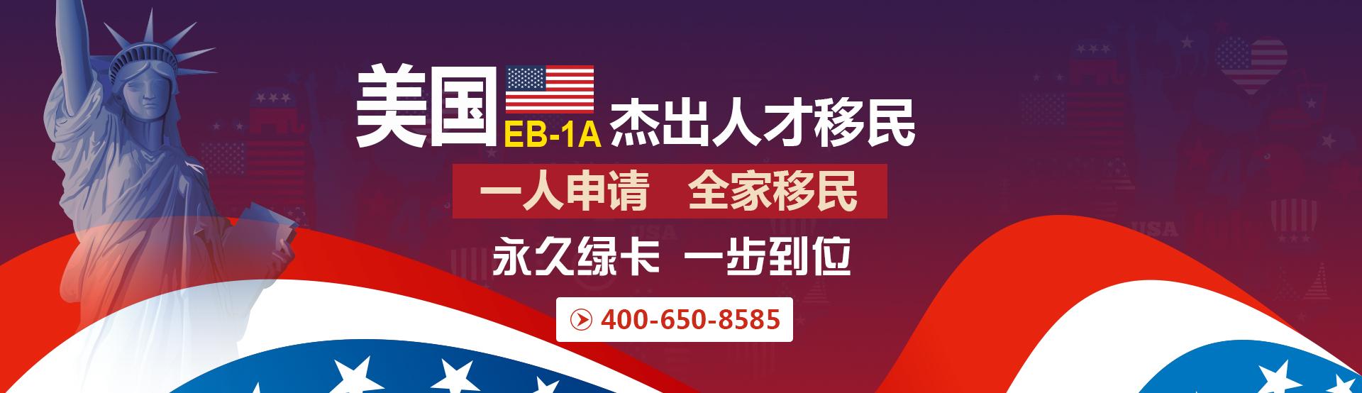 美国EB-1A
