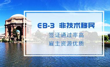美国EB-3非技术移民
