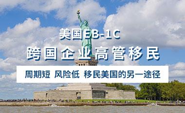 美国EB-1C跨国企业高管移民