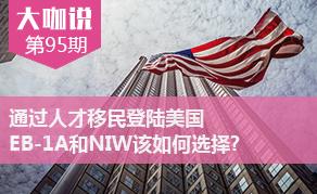 想快速登陆美国,EB-1A和NIW该如何选择?