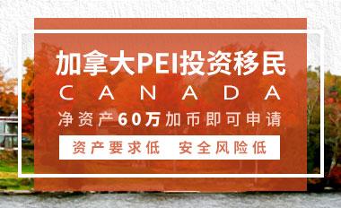 加拿大PEI企业家移民