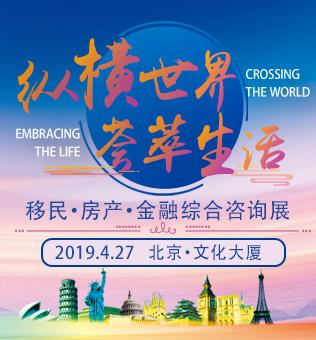 【北京】移民·房产·金融综合咨询展