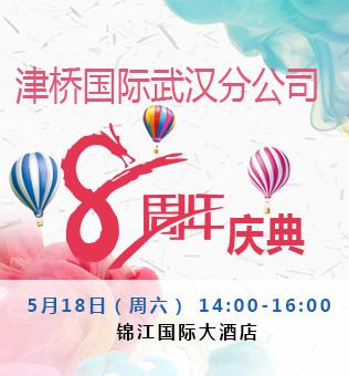 【武汉】津桥国际武汉分公司八周年庆典