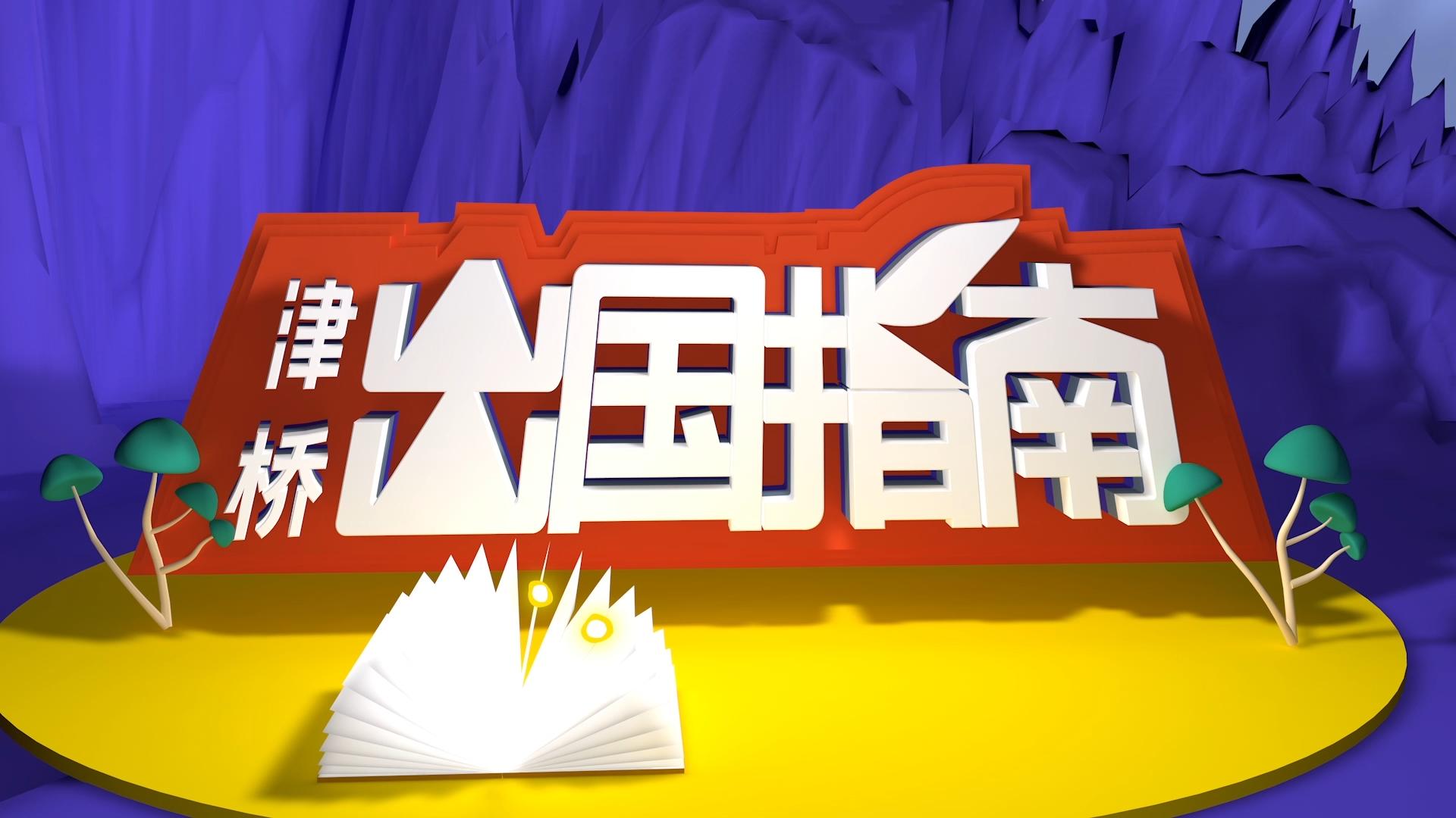 津桥出国指南4.2.png