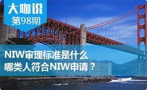 美国高学历人才项目NIW的审理标准