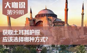 土耳其护照,50万存款还是25万房产傻傻分不清楚