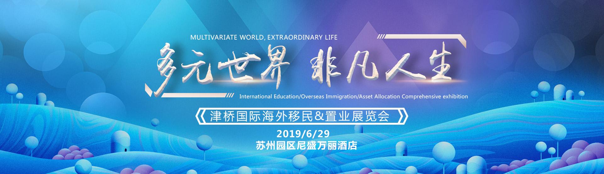 【苏州分公司】津桥国际海外移民&置业展览会!